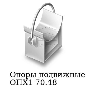 Опоры подвижные ОПХ1 70.48, марка Ст3