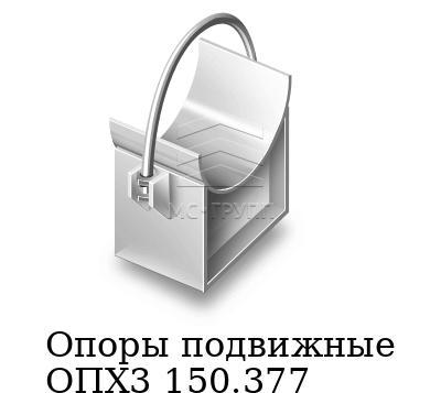 Опоры подвижные ОПХ3 150.377, марка Ст3