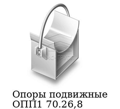 Опоры подвижные ОПП1 70.26,8, марка 09Г2С
