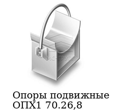 Опоры подвижные ОПХ1 70.26,8, марка Ст3