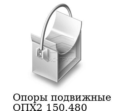 Опоры подвижные ОПХ2 150.480, марка Ст3