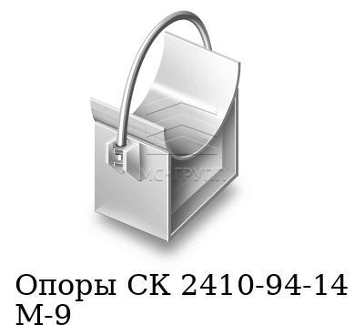 Опоры СК 2410-94-14 М-9