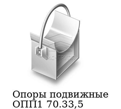 Опоры подвижные ОПП1 70.33,5, марка Ст3