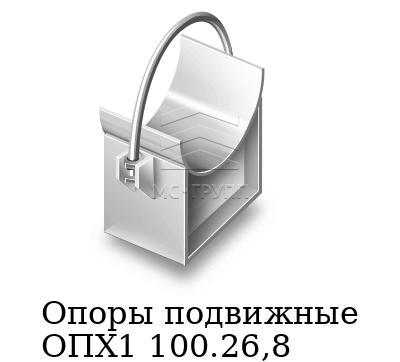 Опоры подвижные ОПХ1 100.26,8, марка Ст3