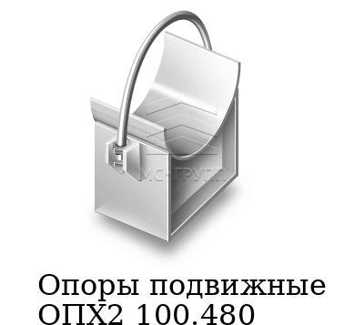 Опоры подвижные ОПХ2 100.480, марка Ст3