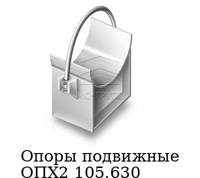 Опоры подвижные ОПХ2 105.630, марка Ст3