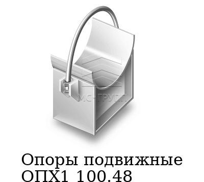 Опоры подвижные ОПХ1 100.48, марка Ст3