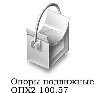 Опоры подвижные ОПХ2 100.57, марка Ст3