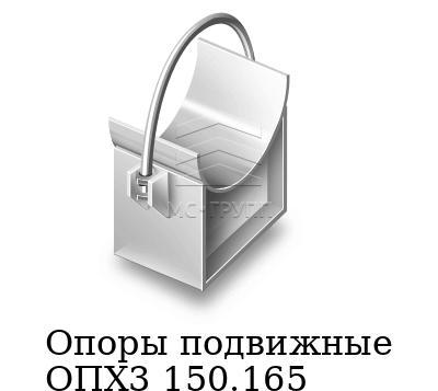 Опоры подвижные ОПХ3 150.165, марка Ст3