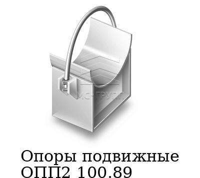 Опоры подвижные ОПП2 100.89, марка Ст3