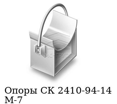 Опоры СК 2410-94-14 М-7