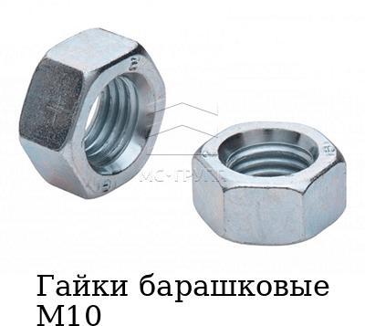 Гайки барашковые М10