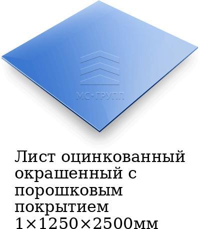 Лист оцинкованный окрашенный с порошковым покрытием 1×1250×2500мм, марка 08пс