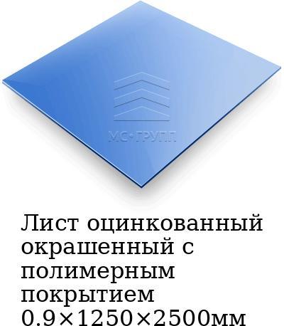 Лист оцинкованный окрашенный с полимерным покрытием 0.9×1250×2500мм, марка 08пс