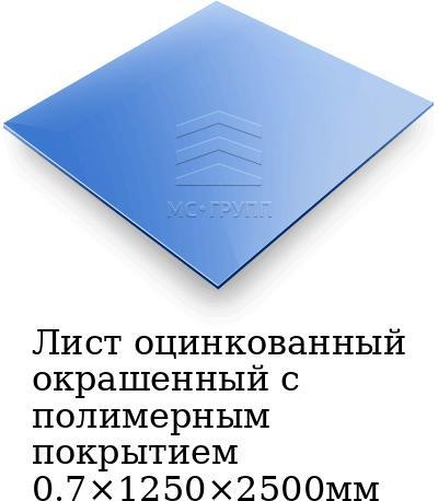 Лист оцинкованный окрашенный с полимерным покрытием 0.7×1250×2500мм, марка 08пс