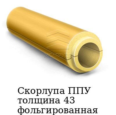 Скорлупа ППУ толщина 43 фольгированная