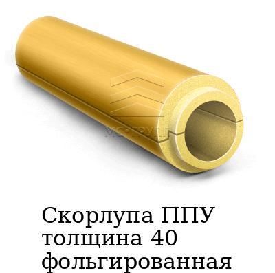 Скорлупа ППУ толщина 40 фольгированная