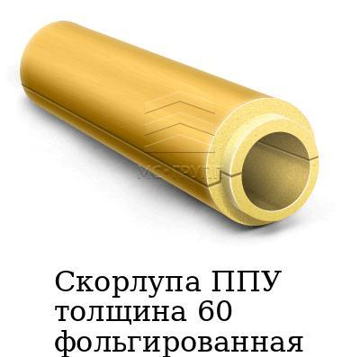 Скорлупа ППУ толщина 60 фольгированная
