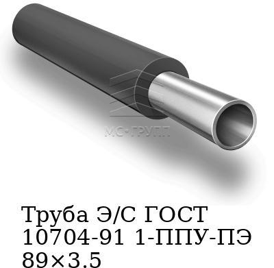 Труба Э/С ГОСТ 10704-91 1-ППУ-ПЭ 89×3.5