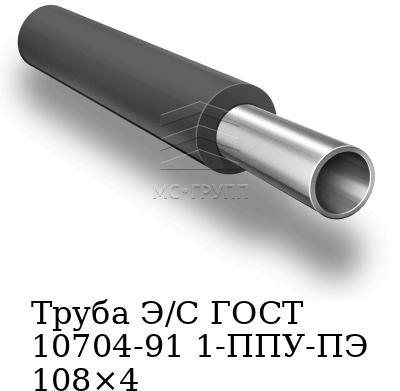 Труба Э/С ГОСТ 10704-91 1-ППУ-ПЭ 108×4