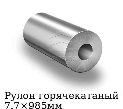 Рулон горячекатаный 7.7×985мм
