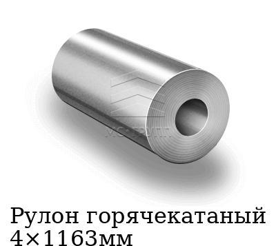 Рулон горячекатаный 4×1163мм