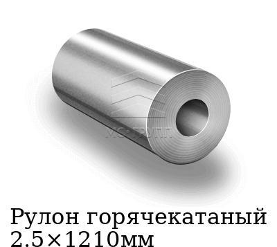Рулон горячекатаный 2.5×1210мм