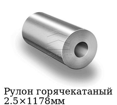 Рулон горячекатаный 2.5×1178мм
