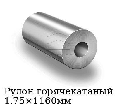 Рулон горячекатаный 1.75×1160мм