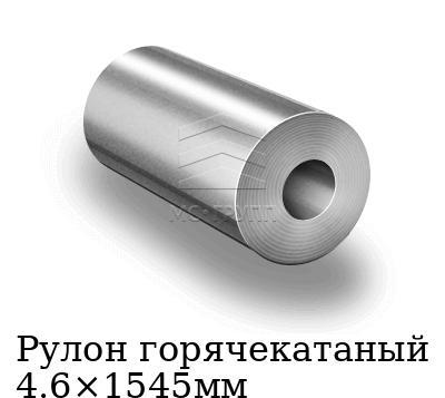 Рулон горячекатаный 4.6×1545мм
