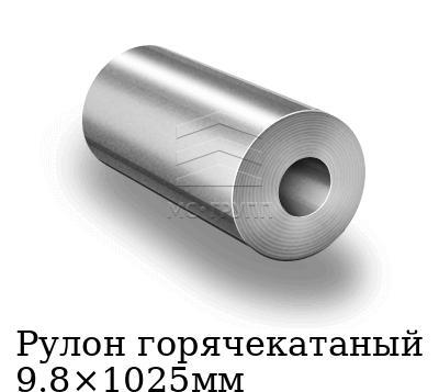 Рулон горячекатаный 9.8×1025мм