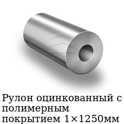 Рулон оцинкованный с полимерным покрытием 1×1250мм