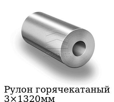 Рулон горячекатаный 3×1320мм