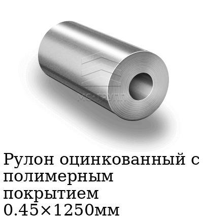 Рулон оцинкованный с полимерным покрытием 0.45×1250мм