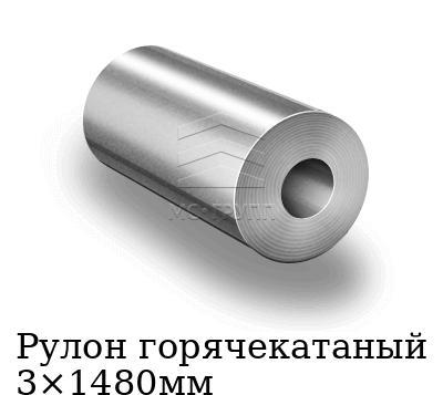 Рулон горячекатаный 3×1480мм