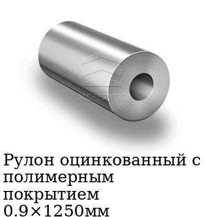 Рулон оцинкованный с полимерным покрытием 0.9×1250мм