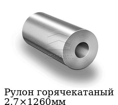 Рулон горячекатаный 2.7×1260мм