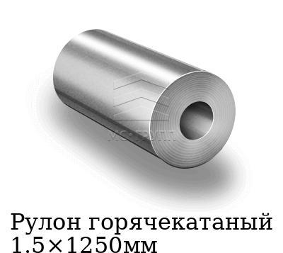 Рулон горячекатаный 1.5×1250мм