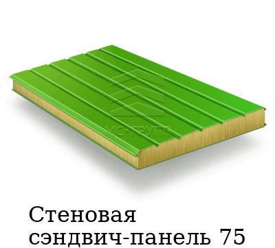 Стеновая сэндвич-панель 75мм минвата ширина 1200мм