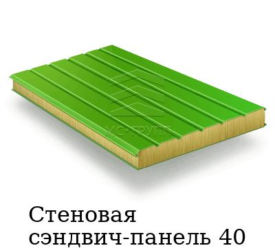 Стеновая сэндвич-панель 40мм пенополистирол ширина 1000мм