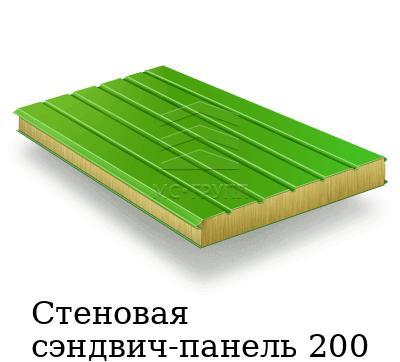Стеновая сэндвич-панель 200мм минвата ширина 1000мм