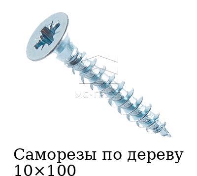 Саморезы по дереву 10×100 с прямым шлицем, головка полукруглая, резьба частая, покрытие без покрытия