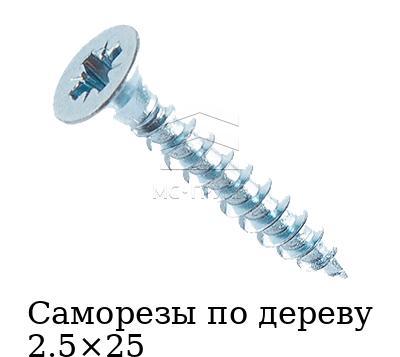 Саморезы по дереву 2.5×25 с прямым шлицем, головка полукруглая, резьба частая, покрытие белый цинк