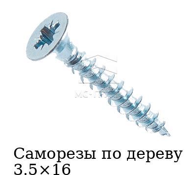Саморезы по дереву 3.5×16 с прямым шлицем, головка полукруглая, резьба частая, покрытие белый цинк