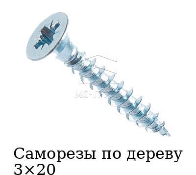 Саморезы по дереву 3×20 оцинкованные, головка потайная, резьба стандартная, покрытие белый цинк