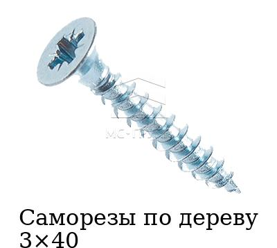 Саморезы по дереву 3×40 оцинкованные, головка потайная, резьба стандартная, покрытие белый цинк