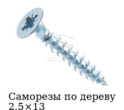 Саморезы по дереву 2.5×13 с прямым шлицем, головка полукруглая, резьба частая, покрытие белый цинк
