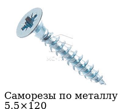 Саморезы по металлу 5.5×120 со сверлом, головка шестигранная с прессшайбой, резьба частая, покрытие белый цинк DIN 7504 Form K