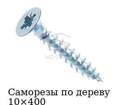 Саморезы по дереву 10×400 усиленные с прессшайбой, головка полукруглая с прессшайбой, резьба усиленная, покрытие желтый цинк