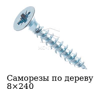 Саморезы по дереву 8×240 усиленные с прессшайбой, головка полукруглая с прессшайбой, резьба усиленная, покрытие желтый цинк